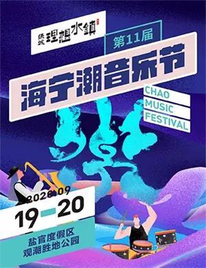 2020海宁潮音乐节