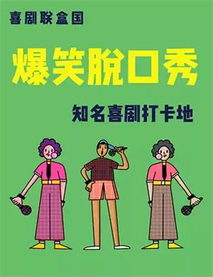 喜剧联盒国杭州脱口秀