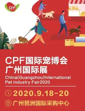2020CPF广州国际宠博会