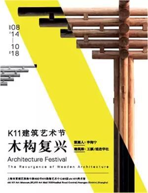 2020上海K11建筑艺术节木构复兴展