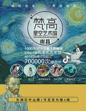 2020南昌梵高星空艺术馆