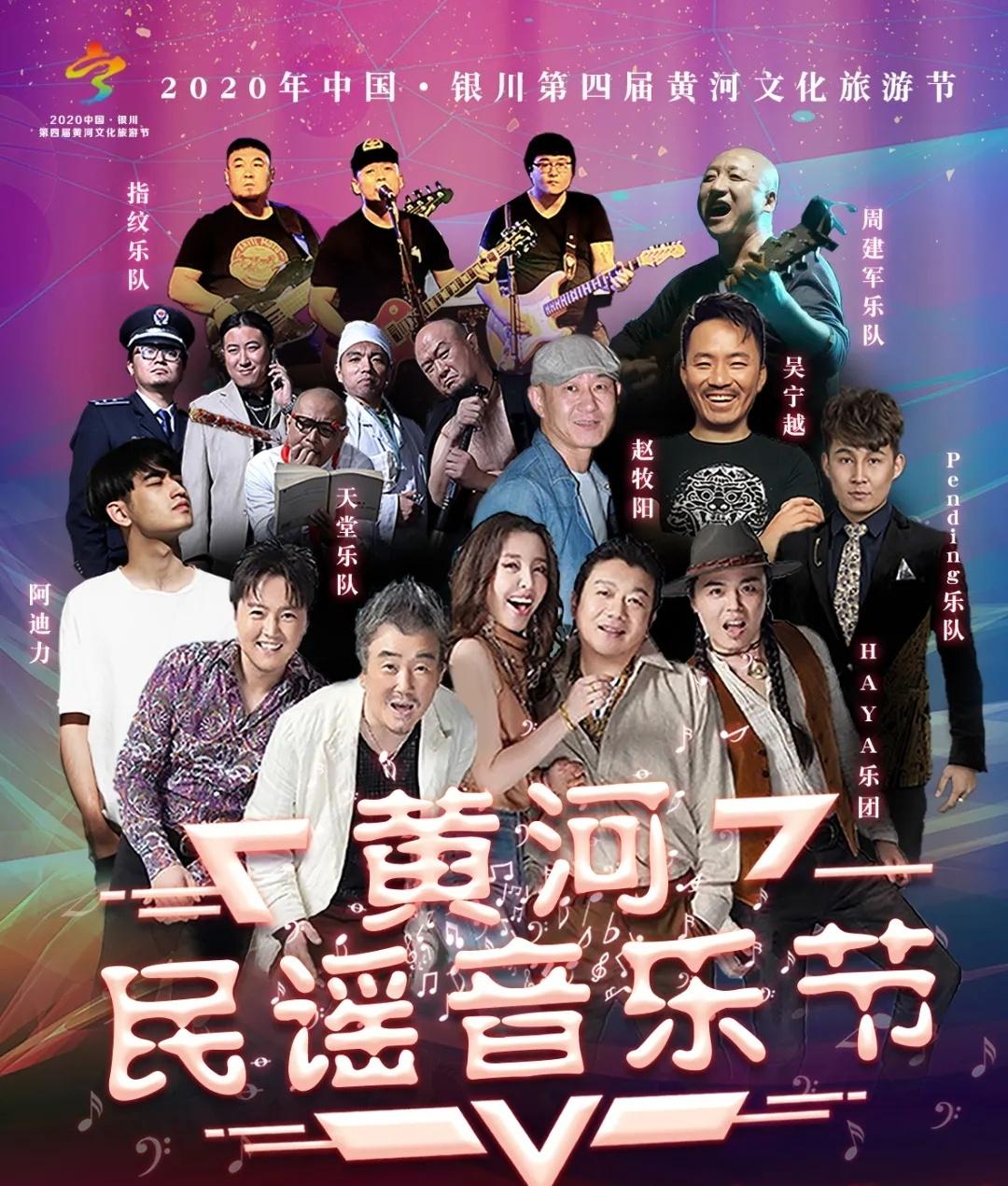 2020银川黄河民谣音乐节