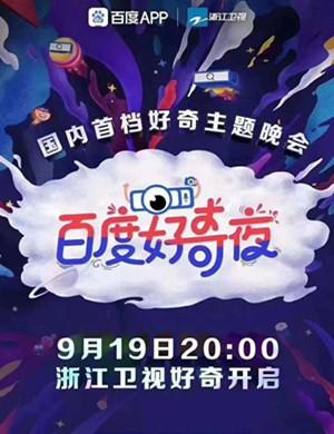 深圳浙江卫视百度好奇夜