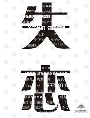 2020荆州失恋博物馆