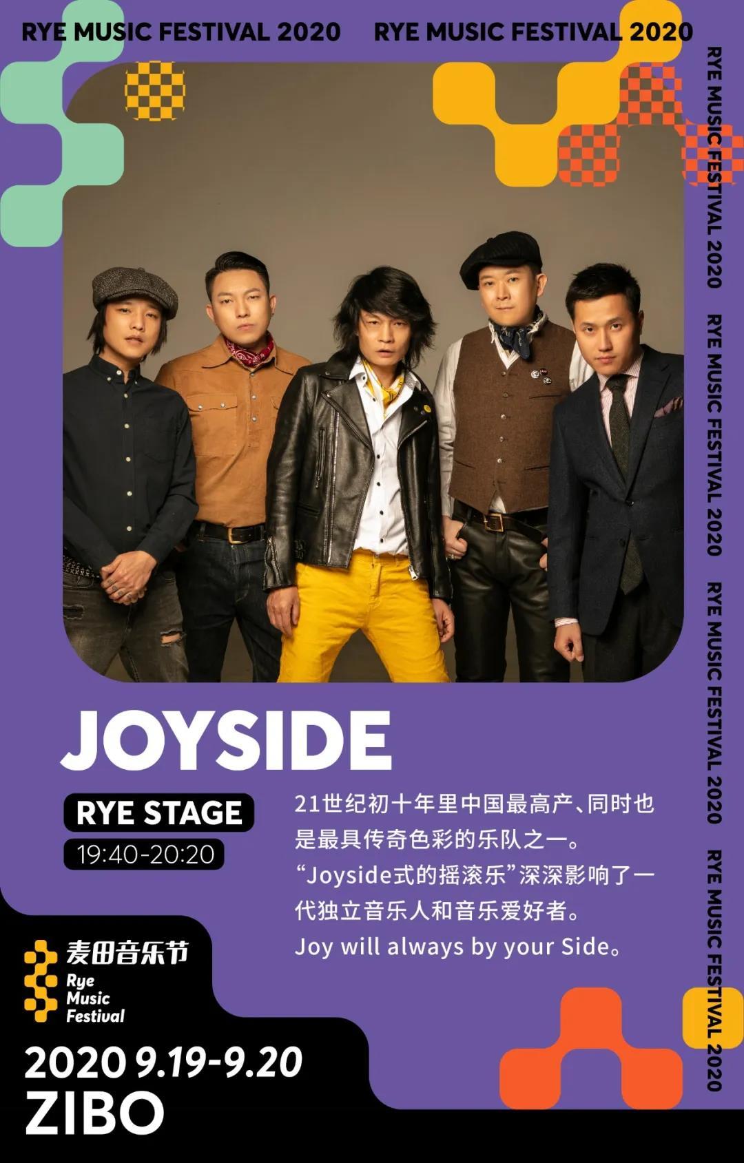 2021淄博麦田音乐节