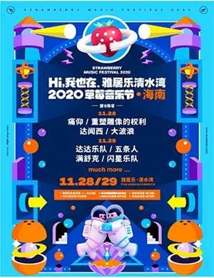 2020海南草莓音乐节