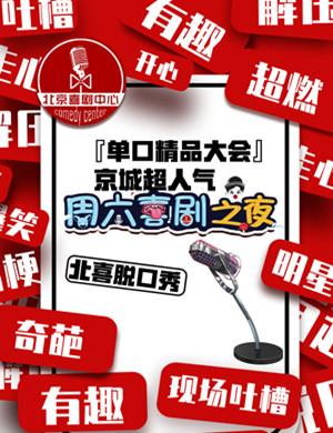 2020周六喜剧之夜北京脱口秀