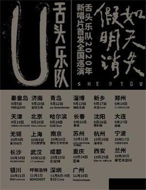 舌头乐队郑州演唱会