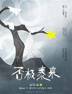 周云蓬与乐队郑州演唱会