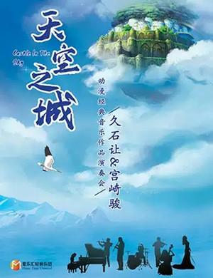 2020天空之城天津音乐会