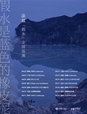 2020法兹乐队郑州演唱会