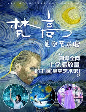 2020广州梵高星空艺术馆