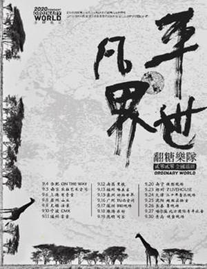 2020翻糖乐队郑州演唱会