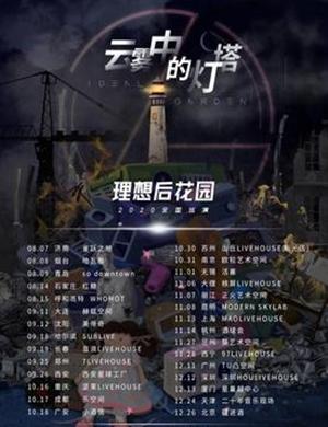 2020理想后花园乐队郑州演唱会