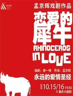 戏剧《恋爱的犀牛》重庆站