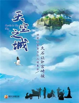 2020天空之城武汉音乐会