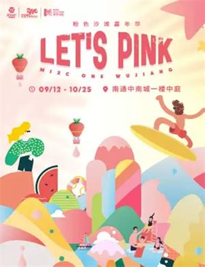 2020南通LET'S PINK粉色亲子沙滩嘉年华