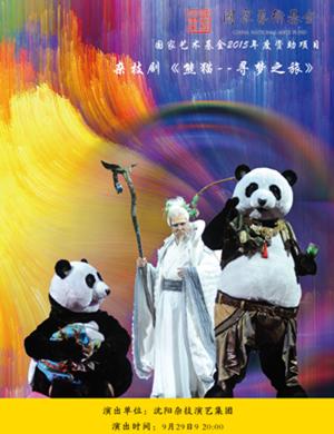 杂技剧《熊猫寻梦之旅》昆明站