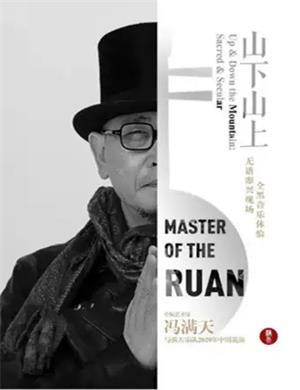 2020冯满天郑州音乐会