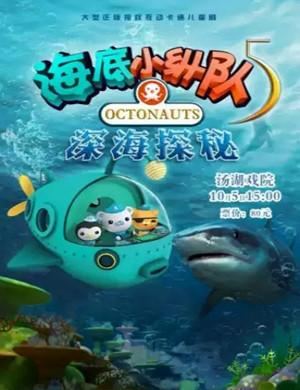 2020儿童剧《海底小纵队之深海探秘》武汉站