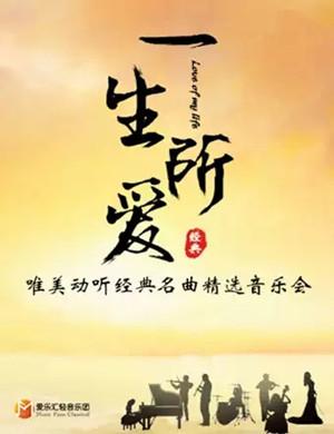2020一生所爱北京音乐会