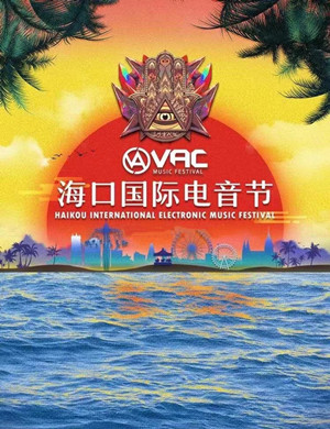 2020VAC海口国际电音节