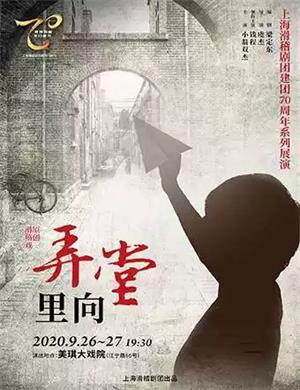 滑稽戏《弄堂里向》上海站