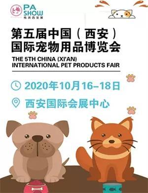 2020西安国际宠物用品博览会
