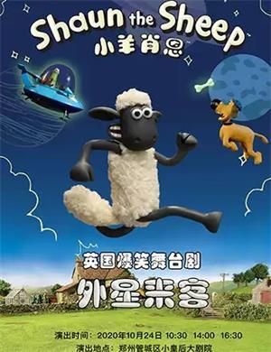 2020舞台剧《小羊肖恩2》郑州站