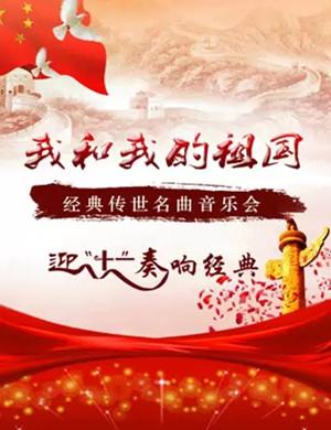 《我和我的祖国》北京音乐会