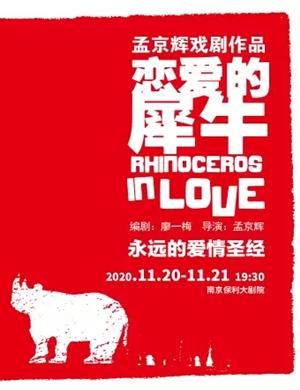 2020戏剧《恋爱的犀牛》南京站