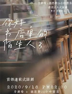 2020话剧《你好书店里的陌生人》长沙站