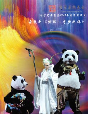 2020杂技剧《熊猫寻梦之旅》太原站
