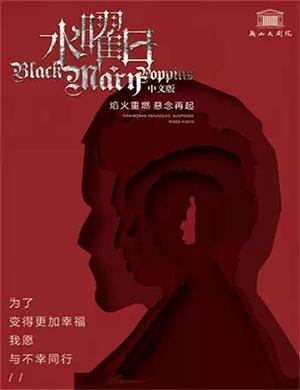 2020音乐剧《水曜日》鞍山站