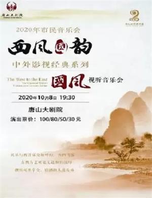 2020中外影视经典唐山音乐会