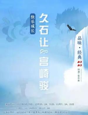 2020久石让宫崎骏北京动漫音乐会