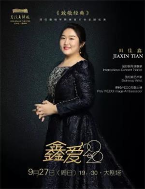 2020田佳鑫宁波钢琴音乐会