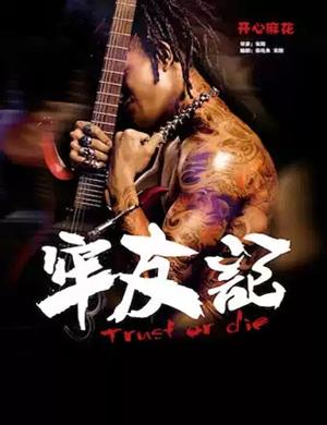 2020舞台剧《牢友记》上海站