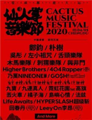 2020成都仙人掌音乐节