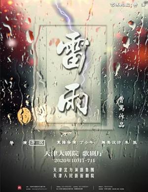 2020话剧《雷雨》天津站