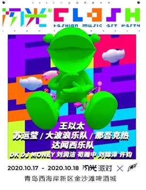 2020青岛SESC中国综艺嘉年华闪光派对