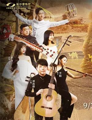 2020丝路驼铃长沙音乐会