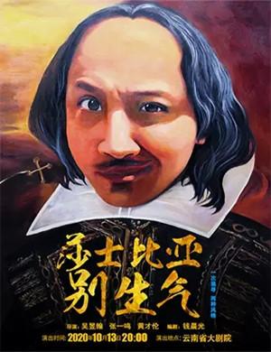 舞台剧《莎士比亚别生气》昆明站