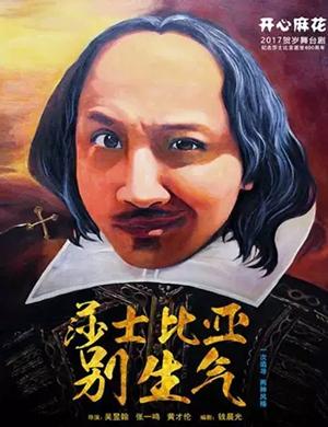 2020舞台剧《莎士比亚别生气》宿迁站