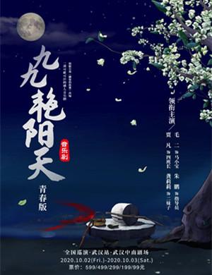2020音乐剧《九九艳阳天》武汉站