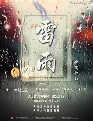2019话剧《雷雨》天津站