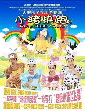 2020儿童剧《小猪快跑》上海站