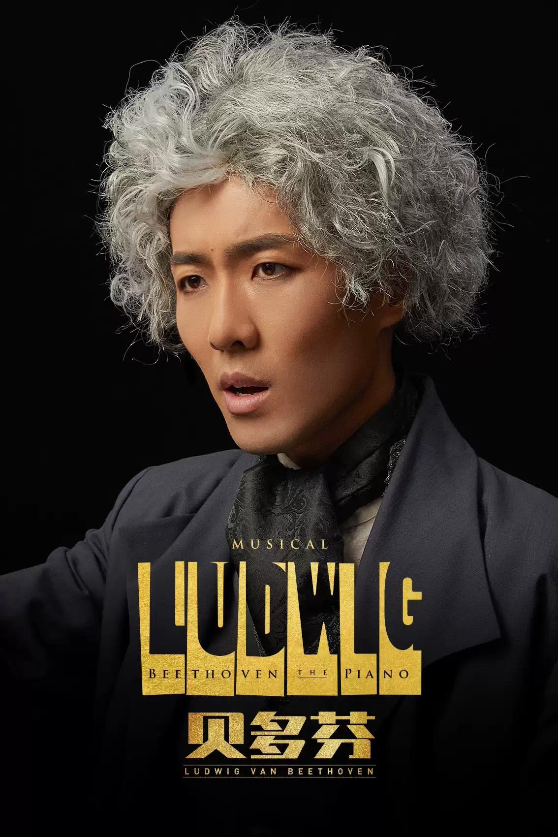 2021音乐剧《贝多芬》-上海站