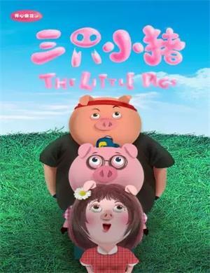 音乐剧《三只小猪》成都站