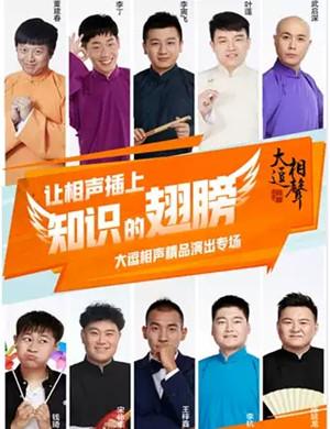 2020大逗相声北京相声专场